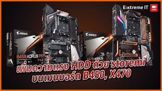 เพิ่มความแรง HDD ด้วย Store MI บนเมนบอร์ด B450, X470 ที่สำคัญฟรี!!!