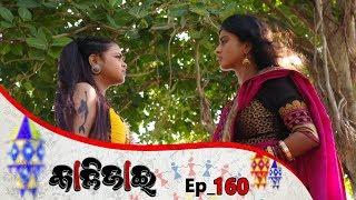 Kalijai | Full Ep 160 | 22nd July 2019 | Odia Serial – TarangTV