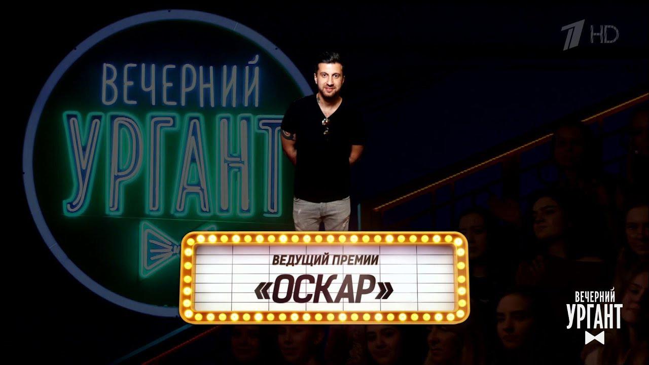 Вечерний Ургант. Могли прийти, но не пришли. 08.02.2019