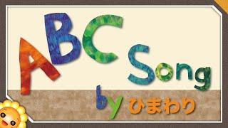 ABCのうた byひまわり(♬ABCDEFG)歌詞付き|童謡|ABC Song|