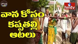 Villagers Prays to Frog Gods for Rains | Jordar News | hmtv