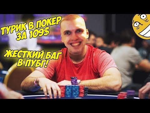 ПАПИЧ В ТУРИКЕ В ПОКЕР ЗА 109$! БАГ В ПУБГ:) [Poker]