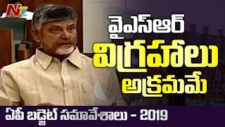 Chandrababu Naidu Serious Comments On YS Rajashekar Reddy Statues | NTV