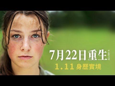勇奪歐洲電影獎 最佳攝影大獎 01.11《7月22日重生》預告