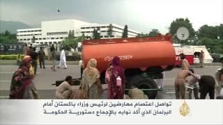 تواصل اعتصام معارضين لرئيس وزراء باكستان أمام البرلمان