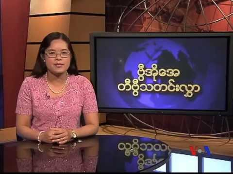 Burmese TV Update 05-08-2013