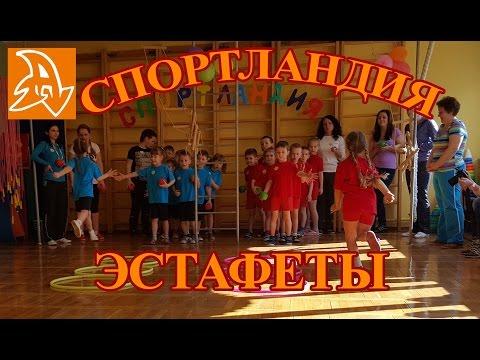 Спортландия. Эстафеты для детей. Соревнования. Sports festival. Kids competitions