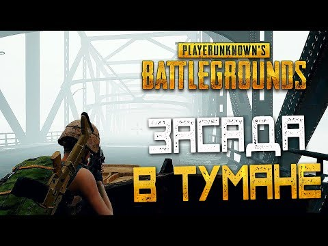 PLAYERUNKNOWN'S BATTLEGROUNDS — НОВАЯ ПОГОДА ТУМАН! ЗАСАДА НА МОСТУ В ТУМАНЕ!