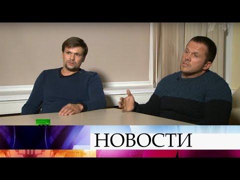 Александр Петров и Руслан Боширов в интервью Russia Today рассказали об истории в Солсбери.