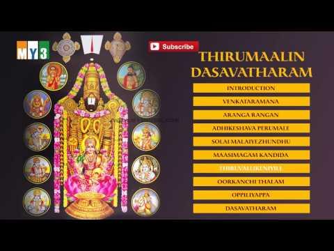 Thirumaalin Dasavatharam    Tamil Devotional Songs    Bakthi Jukebox video