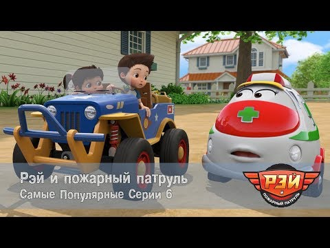 Рэй и пожарный патруль. Самые популярные серии 6. Анимационный развивающий сериал для детей
