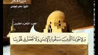 سورة الحشر بصوت ماهر المعيقلي مع معاني الكلمات Al-Hashr