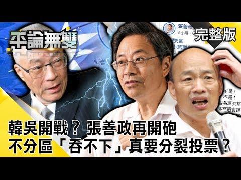 台灣-平論無雙-20191120 韓吳開戰? 張善政再開砲 不分區「吞不下」真要「分裂投票」?