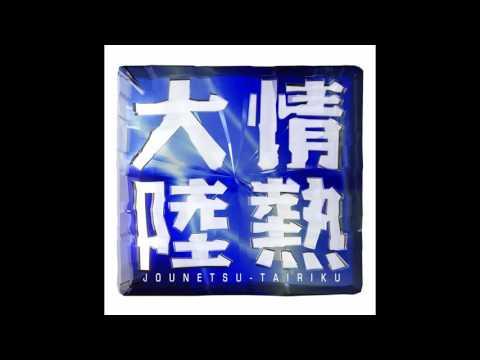 JOUNETSU TAIRIKU (情熱大陸)