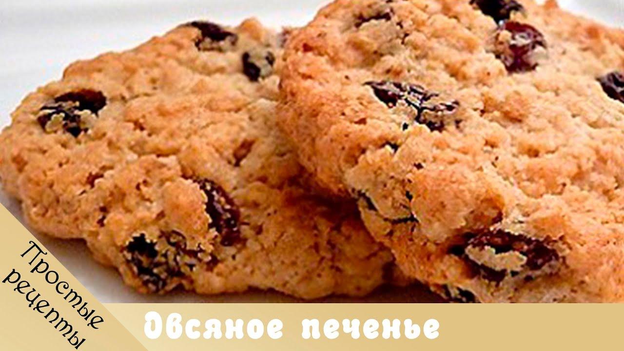 Овсяное печенье из овсяных хлопьев без муки рецепт с пошагово