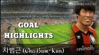 football goal highlight Cha Bum-Kun 축구 골 모음 차범근