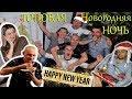 Новогодняя ночь Вписка Вечеринка Веселье Denis Korza 4K mp3
