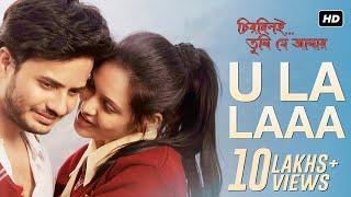 U La Laaa I Love You | Chirodini Tumi Je Amar | Rahul | Priyanka | Raj Chakraborty | 2008