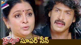 BRAHMANA Telugu Movie | Upendra Gets Marriage Proposal | Saloni | Ragini | Latest Telugu Movies