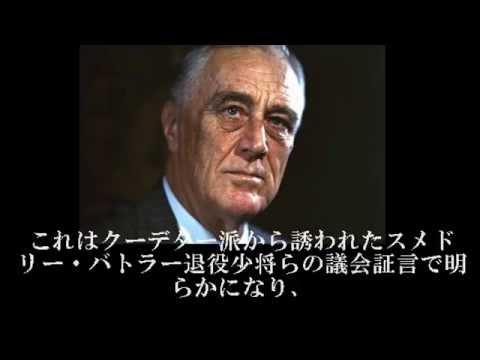 米国への従属体制を継続したい日本の支配層。【真珠湾攻撃・アジア侵略・琉球処分・閔妃・柳条湖事件・