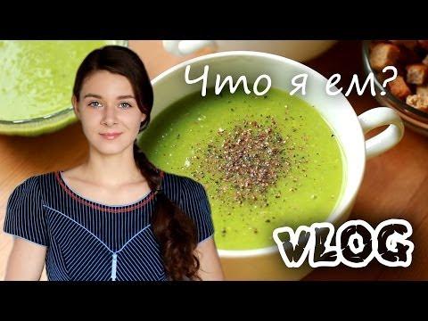 VLOG / влог: моё питание
