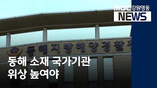 R)동해지역 국가공공기관 승격 요청