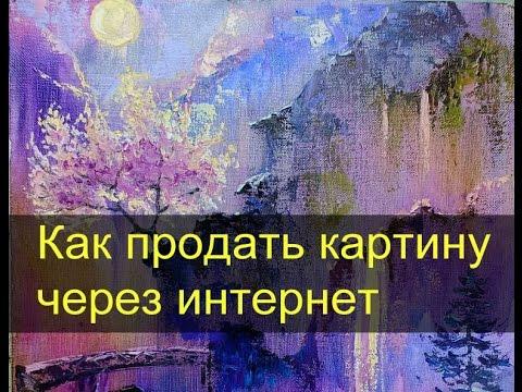 продать картину: