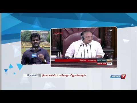 Trinamool Congress backs GST bill | India | News7 Tamil