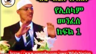 የኢስላም መንፈስ ክፍል 1 በ ዳዒ ካሊድ ክብሮም Ye Islam Menfes 1 Ba Dai Kalid Kibrom ( Amharic )