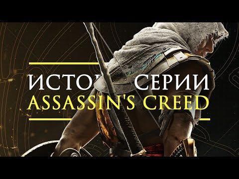 Истоки серии Assassin's Creed