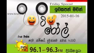 Hiru FM Patiroll - 2015 01 16 - Friday Special - Iwasapan Machan