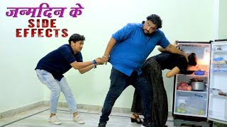 जन्मदिन के Side Effects | Firoj Chaudhary | Full Entertainment | Comedy Video