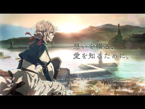 アニメ『ヴァイオレット・エヴァーガーデン�PV第1弾