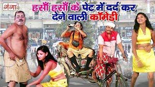 हँसा हँसा के पेट में दर्द कर देने वाली कॉमेडी - Bhojpuri Dehati Nach Nautanki 2019