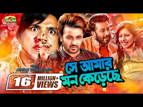 Shey Amar Mon Kereche | Full Movie | Shakib Khan | Tinni