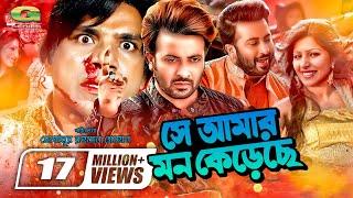 Bangla Movie | Shey Amar Mon Kereche || Full Movie || Shakib Khan | Tinni | Alamgir | Misa Sawdagar