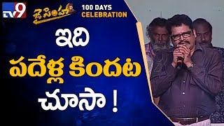 KS Ravi Kumar Speech @ Balakrishna  Jai Simha  100 Days Celebrations || TV9