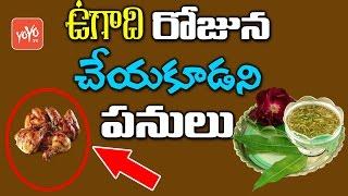 ఉగాది రోజున అస్సలు చేయకూడని పనులు | Don't Do These on Ugadi Festival