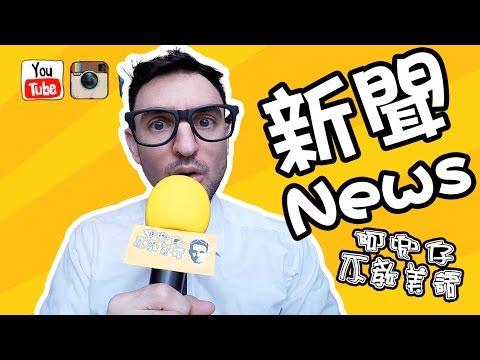 台灣新聞(Taiwan News) 阿兜仔不教美語!511