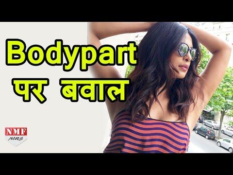 Priyanka Chopra के इस BODY PART पर मचा हंगामा