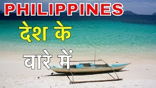 PHILIPPINES INFORMATION || नर्सयो का देश || HOW MANY STATES IN PHILIPPINES || PHILIPPINE ECONOMY