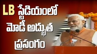 PM Narendra Modi LIVE Speech @ LB Stadium BJP Bahiranga Sabha || PM Modi BJP Public Meeting
