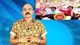 Varutha Padatha Valibar Sangam Review - Kashayam with Bosskey | Sivakarthikeyan Comedy | Song