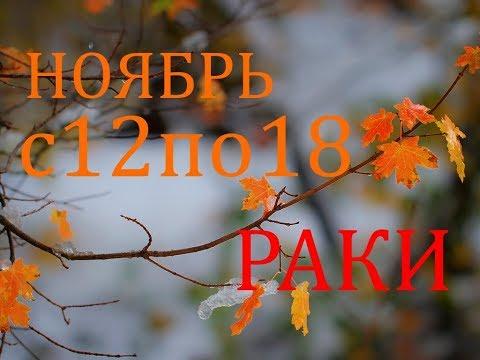 РАКИ. ТАРО-ПРОГНОЗ на НЕДЕЛЮ с 12 по 18 НОЯБРЯ 2018г.