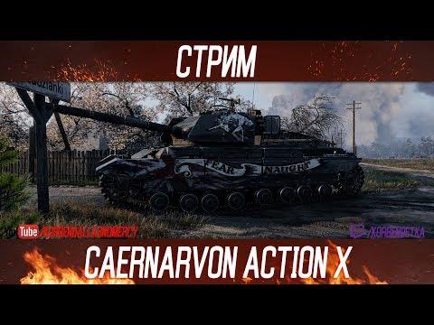 Caernarvon Action X-СМОТР ОТ ЭКСПЕРТА-ГЛУБОЧАЙШАЯ АНАЛИТИКА
