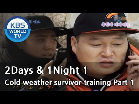 2 Days and 1 Night Season 1 | 1박 2일 시즌 1 - Cold weather survivor training, part 1