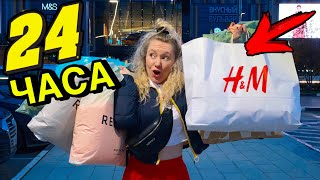 24 ЧАСА ШОППИНГ ЧЕЛЛЕНДЖ ! 24 HOUR SHOPPING