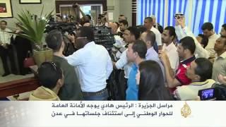 هادي يطلب استئناف جلسات الحوار الوطني بعدن