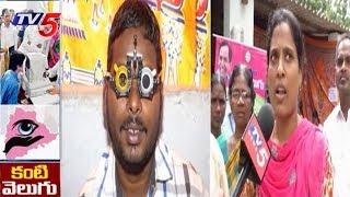 కంటివెలుగు కార్యక్రమానికి విశేష స్పందన | Kanti Velugu Scheme Gets Good Response | Telangana | TV5
