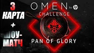 Турнир OMEN by HP Challenge PAN OF GLORY // 3 КАРТА + ШОУ-МАТЧ